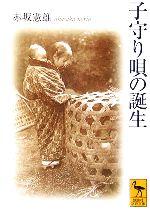 子守り唄の誕生(講談社学術文庫)(文庫)