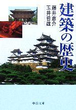 建築の歴史(中公文庫)(文庫)