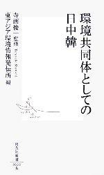環境共同体としての日中韓(集英社新書)(新書)
