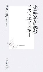 小説家が読むドストエフスキー(集英社新書)(新書)