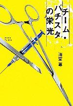チーム・バチスタの栄光(単行本)