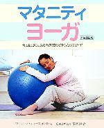 マタニティ・ヨーガ 母と胎児に活力と精神安定をもたらすガイド(ガイアブックス)(単行本)