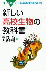 新しい高校生物の教科書 現代人のための高校理科(ブルーバックス)(新書)