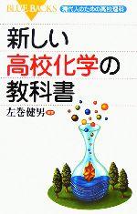 新しい高校化学の教科書 現代人のための高校理科(ブルーバックス)(新書)