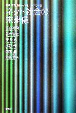 ネット社会の未来像(神保・宮台マル激トーク・オン・デマンド3)(単行本)