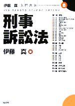 刑事訴訟法(伊藤真入門六法8)(単行本)