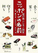 ニッポンの名前 和の暮らしモノ図鑑(単行本)