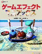 ゲームエフェクトマニアックス(単行本)