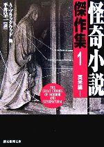 怪奇小説傑作集 新版-英米編1(創元推理文庫)(1)(文庫)