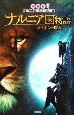 ナルニア国物語ライオンと魔女(映画版ナルニア国物語文庫1)(児童書)