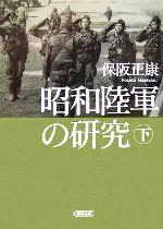 昭和陸軍の研究(朝日文庫)(下)(文庫)