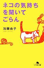 ネコの気持ちを聞いてごらん(幻冬舎文庫)(文庫)