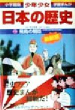 少年少女日本の歴史 改訂・増補版 飛鳥の朝廷(小学館版 学習まんが)(2)(児童書)
