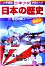 少年少女日本の歴史 改訂・増補版 源平の戦い(小学館版 学習まんが)(6)(児童書)