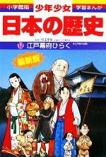少年少女日本の歴史 改訂・増補版(12)江戸幕府ひらく小学館版 学習まんが