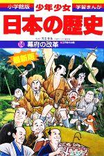少年少女日本の歴史 改訂・増補版(14)幕府の改革小学館版 学習まんが