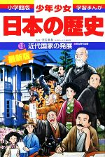 少年少女日本の歴史 改訂・増補版 近代国家の発展(小学館版 学習まんが)(18)(児童書)