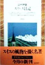 スウィス日記(平凡社ライブラリー235)(新書)