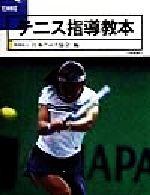 テニス指導教本(単行本)
