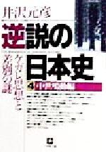 逆説の日本史 中世鳴動編 ケガレ思想と差別の謎(小学館文庫)(4)(文庫)