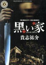 黒い家(角川ホラー文庫H45-2)(文庫)