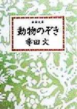 動物のぞき(新潮文庫)(文庫)