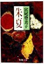 朱夏(新潮文庫)(文庫)