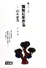 高木憲次(シリーズ 福祉に生きる8)(単行本)