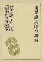 司馬遼太郎全集-草原の記/「明治」という国家(54)(単行本)