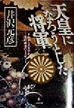 天皇になろうとした将軍 それからの大平記 足利義満のミステリー(小学館文庫)(文庫)