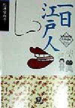 一日江戸人(小学館文庫)(文庫)