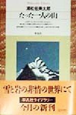 たった一人の山(平凡社ライブラリー240)(新書)