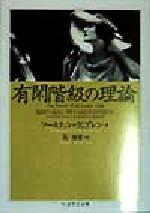 有閑階級の理論 制度の進化に関する経済学的研究(ちくま学芸文庫)(文庫)