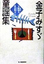 金子みすゞ童謡集(ハルキ文庫)(文庫)