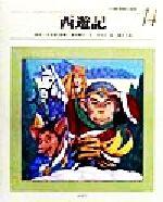 西遊記(小学館 世界の名作14)(児童書)