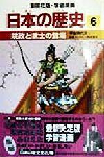 日本の歴史 平安時代2-院政と武士の登場(集英社版・学習漫画)(6)(児童書)