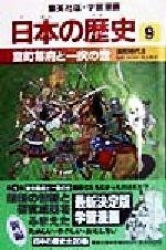 日本の歴史 室町時代2-室町幕府と一揆の世(集英社版・学習漫画)(9)(児童書)