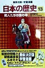日本の歴史 江戸時代2-町人たちの世の中(集英社版・学習漫画)(13)(児童書)