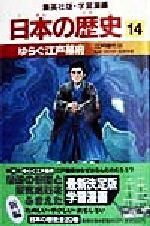 日本の歴史 江戸時代3-ゆらぐ江戸幕府(集英社版・学習漫画)(14)(児童書)