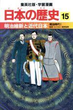 日本の歴史 明治時代1-明治維新と近代日本(集英社版・学習漫画)(15)(児童書)