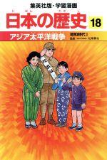 日本の歴史 昭和時代1-アジア太平洋戦争(集英社版・学習漫画)(18)(児童書)