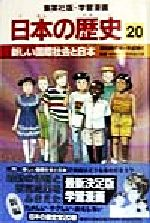 日本の歴史 昭和時代3・平成時代-新しい国際社会と日本(集英社版・学習漫画)(20)(児童書)