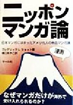 ニッポンマンガ論 日本マンガにはまったアメリカ人の熱血マンガ論(単行本)