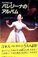 バレリーナのアルバム(エトワール・ブックス)(単行本)