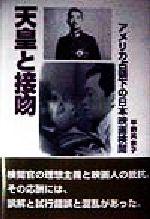 天皇と接吻 アメリカ占領下の日本映画検閲(単行本)
