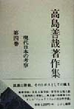 高島善哉著作集-現代日本の考察(第4巻)(単行本)