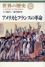 アメリカとフランスの革命(世界の歴史21)(単行本)
