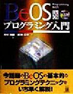 BeOSプログラミング入門(CD-ROM1枚付)(単行本)
