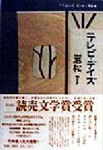 テレビ・デイズ 竹中直人の会 第六回公演戯曲(単行本)