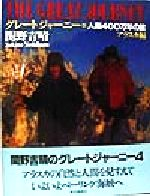 グレートジャーニー 人類400万年の旅-アラスカ編(4)(単行本)